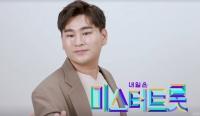 '미스터트롯' 강태관, 조영수 품으로…