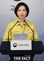[TF포토] 교육부, 전국 유치원·어린이집·초중고교 개학 2주 추가 연기