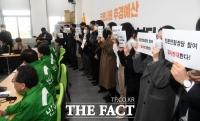 [TF사진관] '비례연합정당 참여에 갈라진 민생당'