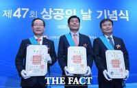 [TF사진관] '제47회 상공의 날 기념식'