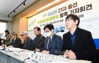 [TF포토] 경실련, '21대 총선 주권실현운동본부' 발족