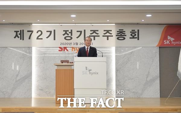 SK하이닉스가 20일 이천본사 영빈관에서 제72기 정기 주주총회(주총)를 개최했다. /SK하이닉스 제공