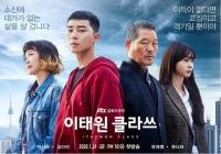 [TF프리즘] 종영 앞둔 '이태원 클라쓰'...배우들 차기작은?