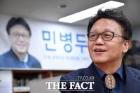 [TF인터뷰] '민주당' 옷 벗은 민병두
