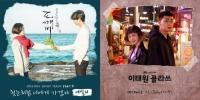[TF초점] again 2016 OST…'음원깡패'가 돌아왔다