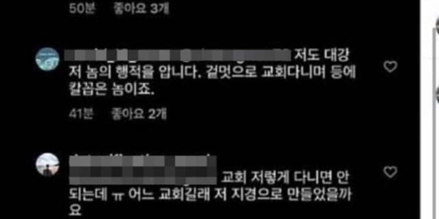정준이 공개한 자신에게 달린 악성 댓글. 그는 당신 같은 사람들 때문에 고통받는 분들을 위해서라도 끝까지 가야겠다고 경고했지만 끝내 고소를 취하했다. /정준 인스타그램