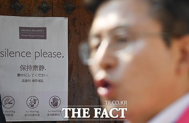 21대 총선에서 종로로 출마하는 황교안 미래통합당 대표가 24일 오후 서울 종로구 가회동 북촌한옥마을 일대에서 전통 한옥 규제 관련 공약을 발표하는 가운데, 황 대표 너머로 조용히 해주세요 라는 주민의 안내게시문이 보이고 있다. /이새롬 기자