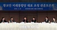 [TF사진관] '총선 앞두고 관훈토론회 참석한 황교안'
