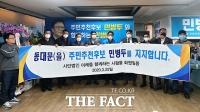 [TF포토] 민병두 지지선언 하는 미함사