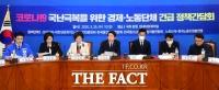 [TF사진관] 더불어민주당, '경제·노동단체 긴급 정책간담회'