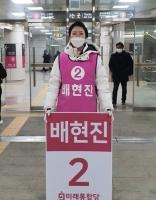 [후보의 맛-송파을] '2년 와신상담' 배현진의 '리턴 매치', 명암 공존
