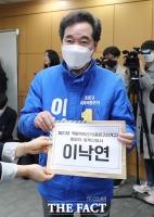 [TF사진관] 종로 출마 이낙연, '후보 등록 완료!'
