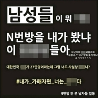 'N번방 막말' 김유빈, 부모까지 사과…가라앉지 않는 여론
