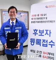 [TF포토] 후보자 등록하는 '청년 후보' 장경태