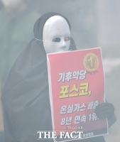 [TF포토] '포스코는 석탄화력발전 건설을 철회하라'