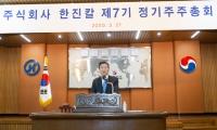 [한진칼 주총②] 조원태 측 추천 사외이사 전원 선임…'조현아 연합' 후보 부결