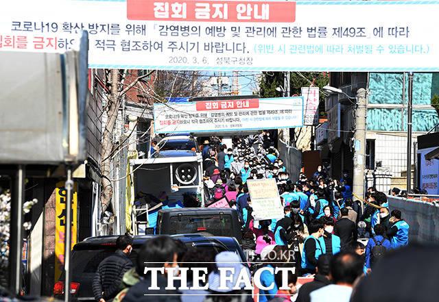 집회 금지 안내 현수막 아래 모여