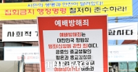 [TF포토] 사회적 거리두기VS예배방해죄