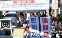 [TF사진관] '사회적 거리두기' 외면 사랑제일교회 예배 '혼란'