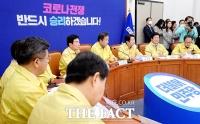 [TF사진관] 더불어민주당, 코로나19 국난극복위원회 연석회의