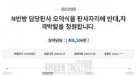 '오덕식 판사 n번방 재판 반대' 국민청원 40만 넘어