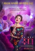 '주디', 주말 박스오피스 1위…누적 관객 수 4만 명 돌파
