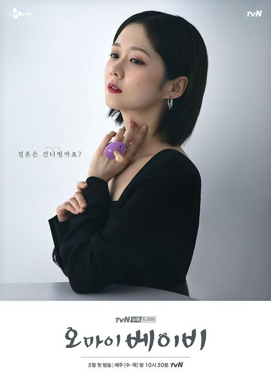배우 장나라는 tvN 오 마이 베이비에서 고준, 박병은, 정건주와 로맨스를 펼친다. /tvN 제공
