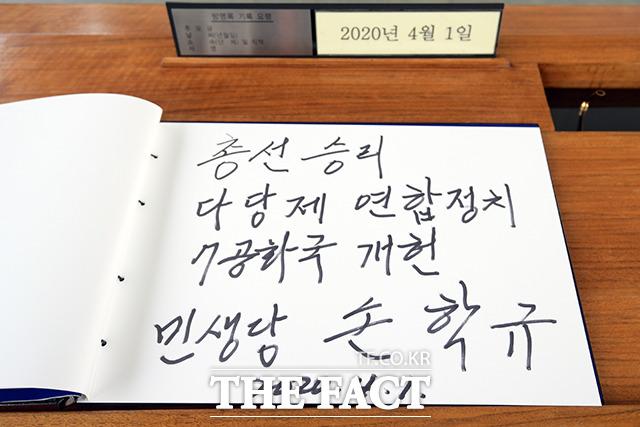 총선 승리 다당제 연합정치 7공화국 개헌