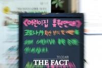 [TF포토] '코로나19 확산 방지, 어린이집 휴원'