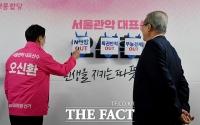 [TF사진관] 오신환 후보와 퍼포먼스 진행하는 김종인 위원장