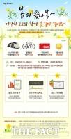 케이토토, 3월 건전화 이벤트 '봄이 왔나 봄~' 성황리에 종료