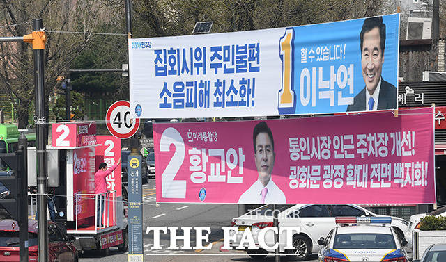 막오른 제21대 총선 공식선거운동