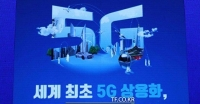 [TF초점] '세계 최초' 5G 상용화 1년…남은 과제는
