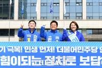 [TF사진관] 민주당 안양 원팀!…'힘이 되는 정치로 보답하겠습니다'