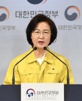 [TF포토] 대국민담화문 발표하는 추미애 장관