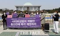 [TF사진관] '사이버성범죄 방지법 제정 촉구'하는 대학생 페미니즘 동아리 회원들