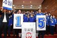 [TF사진관] 더불어민주당-더불어시민당, 4월 15일 선택은 '1번과 5번'