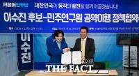 [TF사진관] 이수진 후보-민주연구원, 공약이행 정책협약