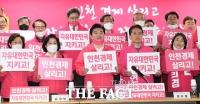 [TF사진관] '인천 경제' 초점 맞춘 미래통합당 인천 후보들