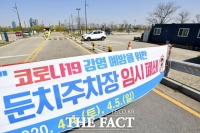 [TF사진관] 한강공원 주차장 폐쇄… '올해 벚꽃은 잠시만 안녕'