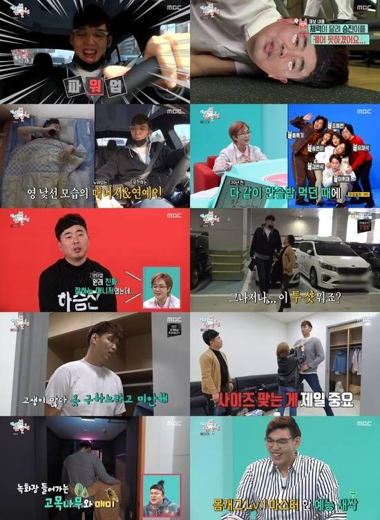 4일 방송된 MBC 전지적 참견 시점은 최근 물오른 예능감으로 방송계를 누비고 있는 하승진과 그의 매니저의 일상을 담았다. /MBC 전지적 참견 시점방송 캡처