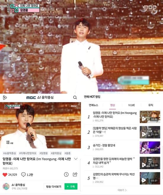임영웅이 4일 MBC 쇼 음악중심에 출연했다. 데뷔 첫 음악방송 출연으로 그는 흥분과 설렘이 남았다고 소감을 전했다. /MBC 쇼 음악중심 방송 화면, 네이버TV 화면 캡처