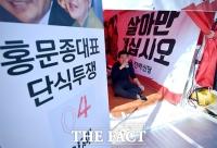 [TF사진관] 박근혜 석방 촉구…'단식 투쟁하는 홍문종'