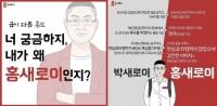 [TF초점] 이틀 만에 삭제한 '홍새로이'와 선거 홍보물 저작권 논란