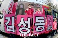 [TF사진관] '마포을은? 김성동!', 기호 2번 외치는 유승민