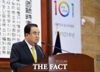 [TF포토] 축사하는 문희상 국회의장