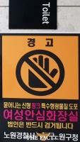 126명과 성관계 불법 촬영 30대 男, 2심서도 '징역 1년6개월'