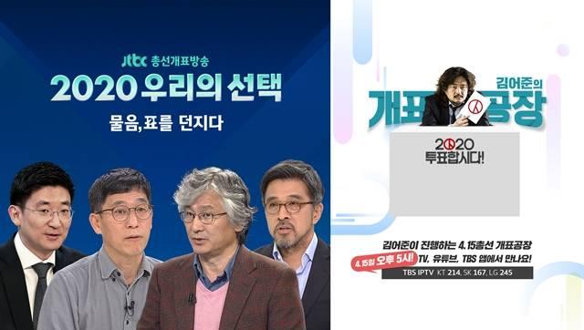 JTBC, TBS는 각 방송사의 특징이 묻어나는 개표 방송을 준비했다. /JTBC, TBS 제공