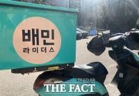 배민, '백지화' 오픈서비스 16일까지 신청접수 왜?…입점업체