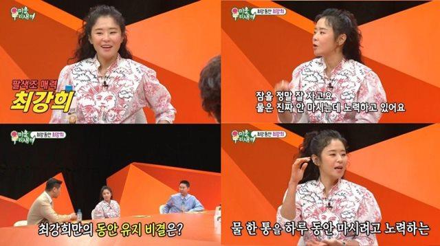 최강희는 19일 방송된 SBS 미운 우리 새끼에서 입담을 뽐냈다. /방송화면 캡처